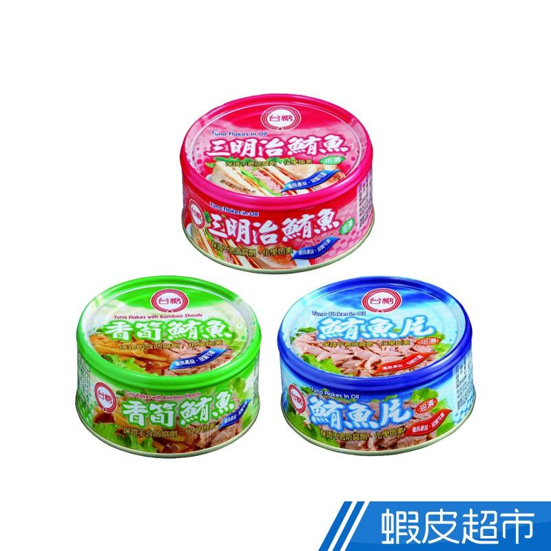 台糖 鮪魚罐頭(3罐/組) 鮪魚片/香筍鮪魚/三明治鮪魚 不含防腐劑色素  蝦皮直送 現貨