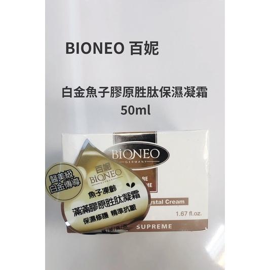 Bioneo 德國百妮 白金魚子膠原胜肽保濕凝霜 50ml