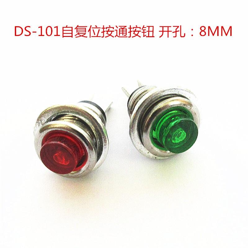 【開關】 小型微型按鈕開關DS-101 8MM自重定按通按鈕圓形無鎖開關紅色綠色滿299發貨