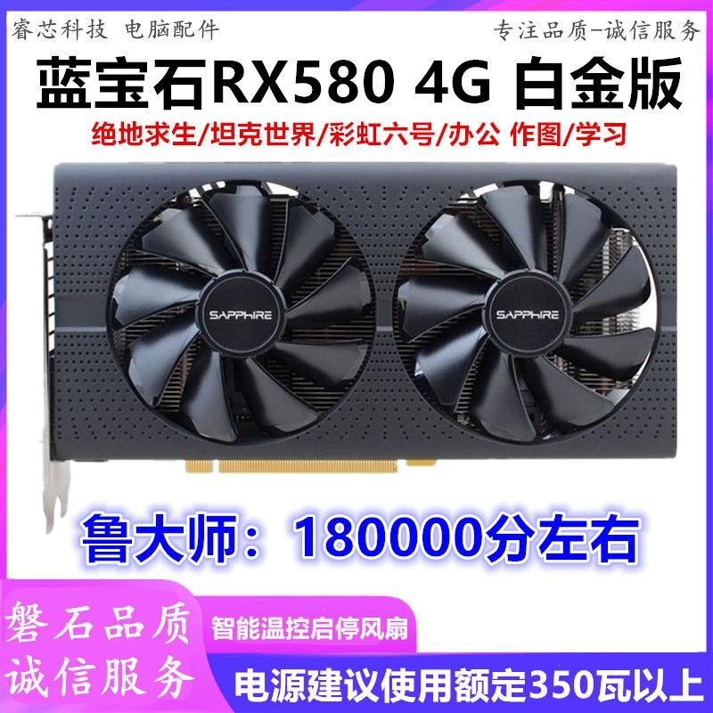 [小小生活]二手顯示卡顯卡藍寶石RX580 8G 4G顯卡 臺式電腦獨立吃雞顯卡