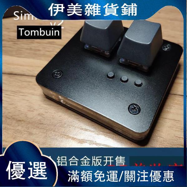 可樂→【SimShop】SimPad v2 - osu! OSU 鍵盤 觸盤 機械 音游 復讀