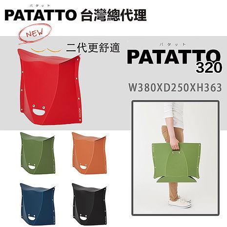 <<<愛露愛玩>>>【日本PATATTO】台灣總代理 PATATTO 折疊椅320///輕量///便攜///紙片椅