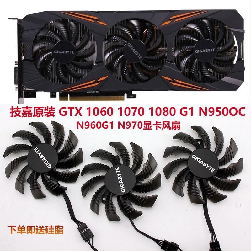 技嘉 GTX1050 1060 1070 1080 G1 N950 N960G1 N970 P104顯卡風扇CPU散熱器