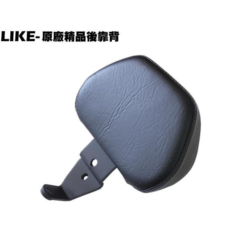 LIKE-原廠精品後靠背【正原廠精品零件、SJ25XA、SJ25XC、保桿、風鏡、光陽品牌、SJ30JA】