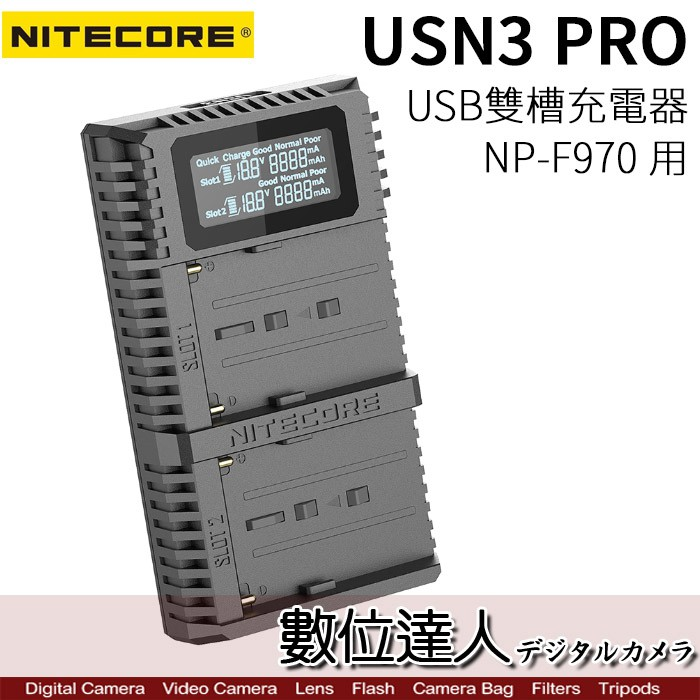 NITECORE 奈特柯爾 USN3 Pro NP-F970 F550 USB雙槽智能充電器 活化檢測 數位達人