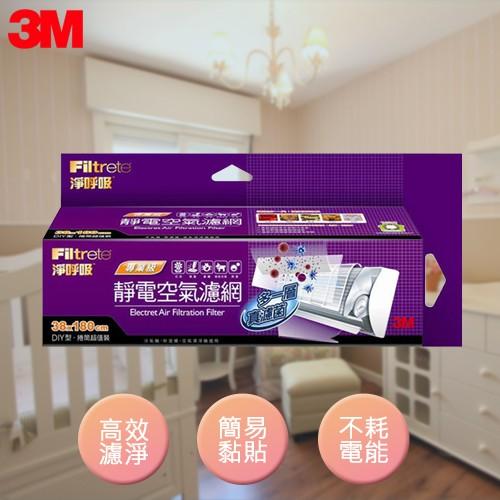 公司貨~3M 淨呼吸專業級捲筒式靜電空氣濾網 9809-R 新款 9808-RTC 高效級捲筒式 過濾 過敏 清淨機