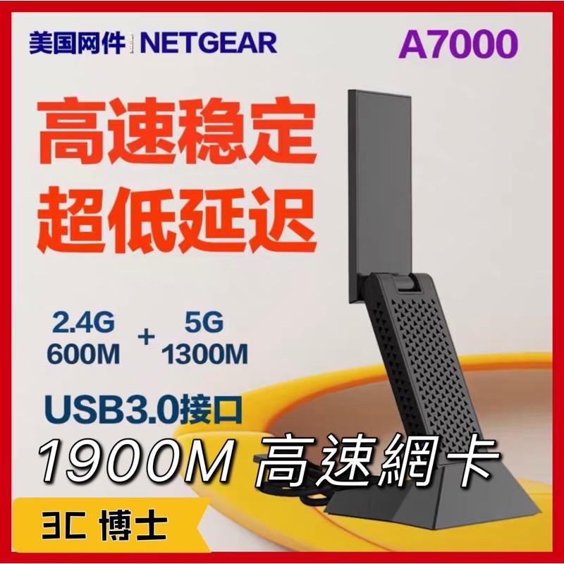 現貨速出 網件NETGEAR A7000 USB 無線網卡 5G雙頻1900M 高速WiFi USB 3.0 高速網卡
