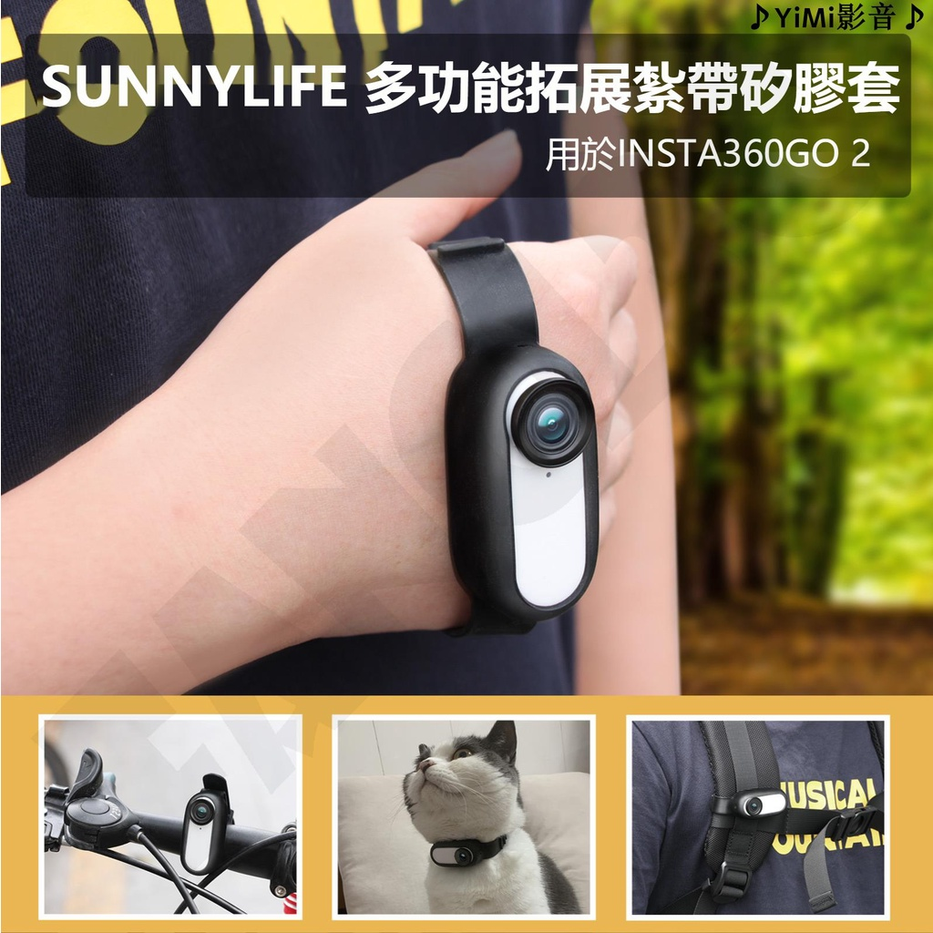 Insta360 Go2多功能扎帶 矽膠腕帶 背包帶 單車綁帶 Insta360 Go2拓展配件 Sunnylife正品