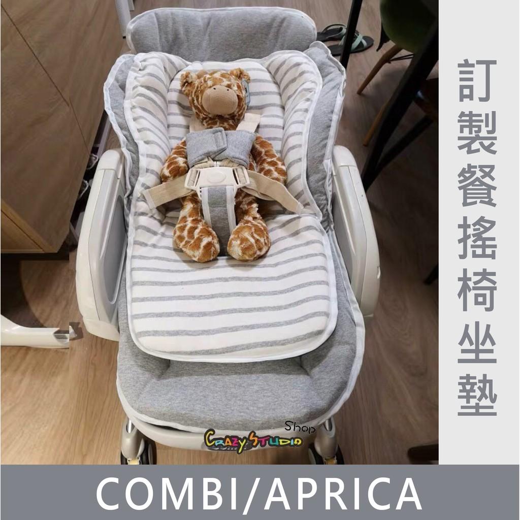 訂造訂製Combi/Aprica坐墊/防污套訂製餐搖椅墊