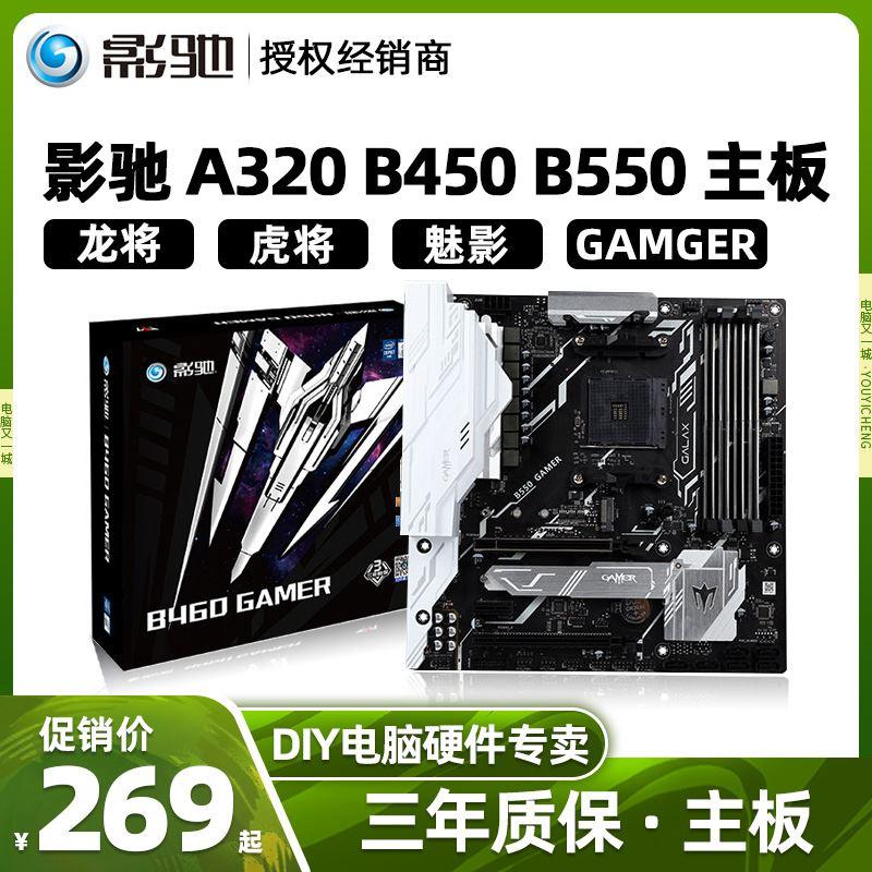 影馳B450M主機板A320龍將銳龍R3 3200G核顯CPU主機板套裝3500X 3300X