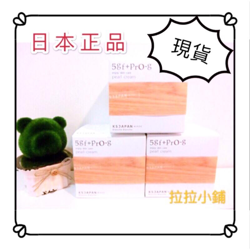 🇯🇵現貨免等!日本光伸5GF+PRO-G Pearl Cream 抗皺保濕精華霜珍珠霜5GF美容精華液