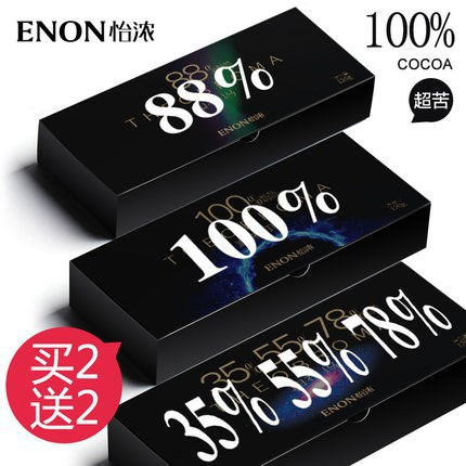 【現貨】100%純黑巧克力禮盒裝送女友可可脂無蔗糖苦烘焙散裝零食批發