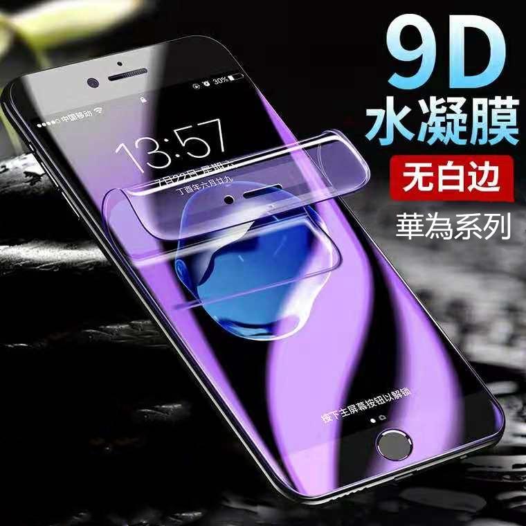 【限時特價】水凝膜 華為 Mate 20 9 10 Pro Nova 3e 3i 2+ 保護膜 螢幕保護貼全屏覆蓋滿版