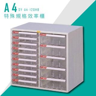 ~台灣製造品質保證~大富 SY-A4-120HB A4特殊規格效率櫃 組合櫃 置物櫃 多功能收納櫃 臺北市