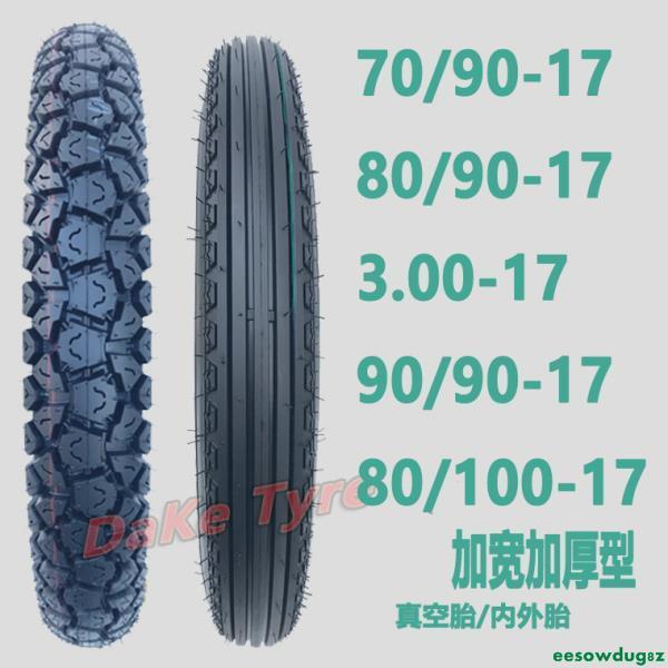 摩托車真空胎50/60/70/80/90/90/70/80/100-17彎梁車外胎3.00-17