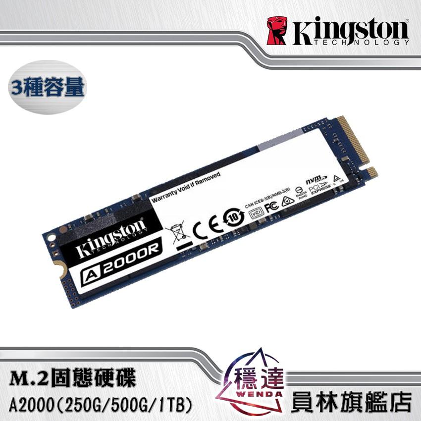 【金士頓Kingston】NVMe A2000 (250G/500G/1TB) M.2固態硬碟