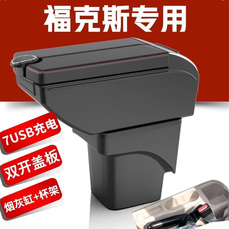 福特經典focus扶手箱改裝裝飾專用中央手扶箱儲物盒配件免打孔