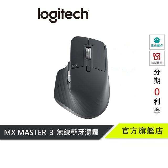 Logitech 羅技 MX Master 3 無線藍牙滑鼠