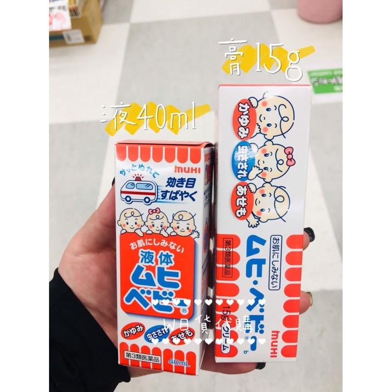 【🤍現貨空運抵台✈️】日本正品代購 🇯🇵 境內 MUHI 池田模範堂 寶寶止癢液 止癢膏