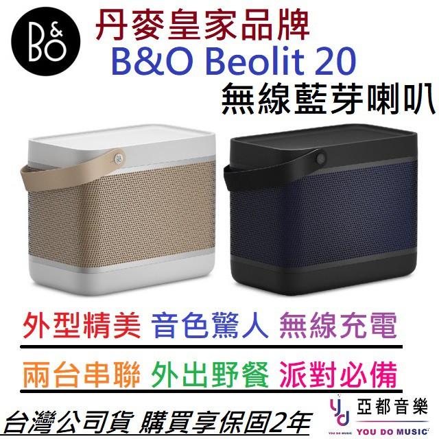 鉑傲 B&O Beolit 20 B20 無線 藍牙 音箱 藍牙 喇叭 丹麥品牌 Qi 無線充電 公司貨 保固2年