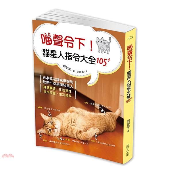 喵聲令下!貓星人指令大全105+:日本知名獸醫師帶你一次搞懂貓星人身體構造、生理習性、環境照護、生活雜學[9折]
