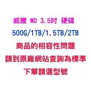 威騰 WD 500G/ 1TB/ 2TB/ 4TB SATAII/ III 32MB/ 64MB 3.5吋 硬碟 新北市
