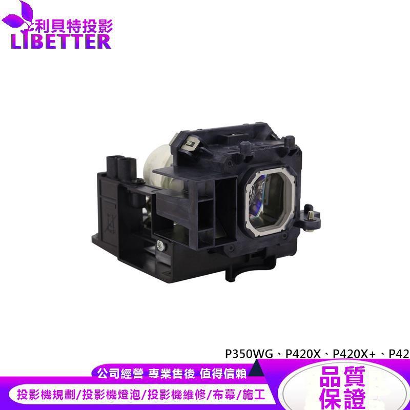 NEC NP17LP 投影機燈泡 For P350WG、P420X、P420X+、P420XG