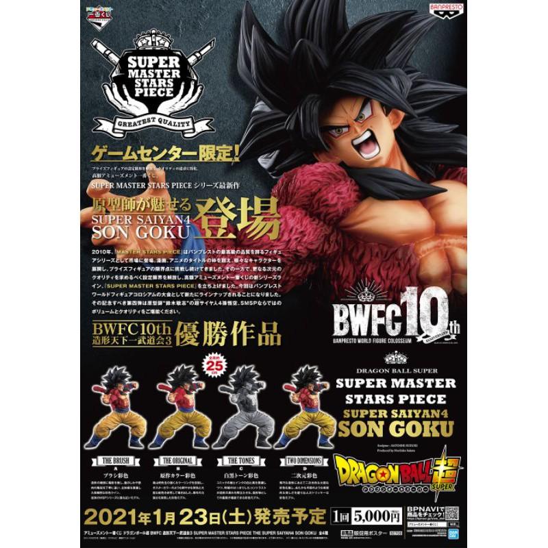 不挑盒況 日版 日本遊藝場限定 BWFC 10th SMSP 七龍珠 天下第一武道會3 超級賽亞人4  超四孫悟空 2D