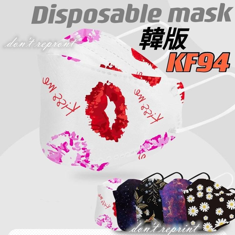 B 韓版KF94 魚形口罩 魚型口罩 3D立體口罩 口罩 成人口罩 折疊口罩 KF94口罩 印花口罩 韓國口罩 KF94