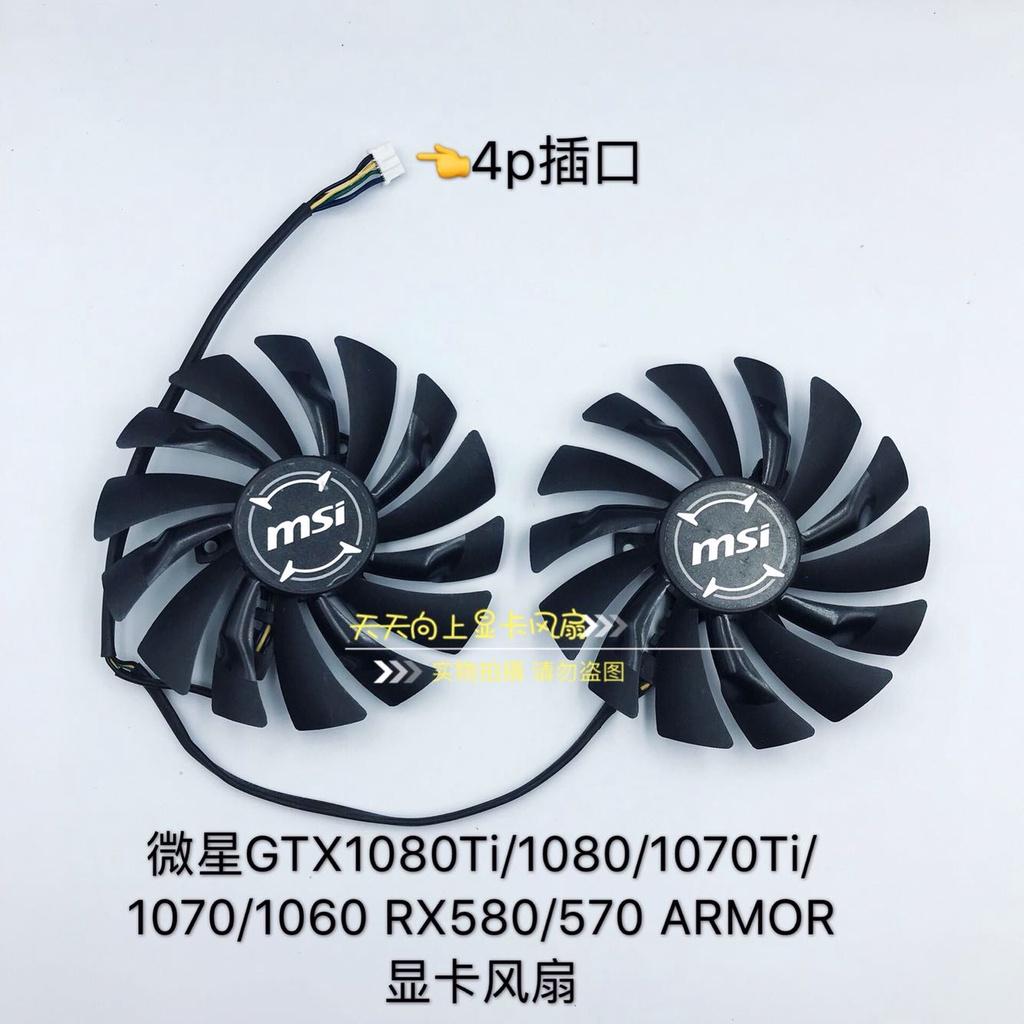 【優選】微星GTX1080Ti/1080/1070Ti/1070/1060 RX580/570 ARMOR顯卡風扇品質