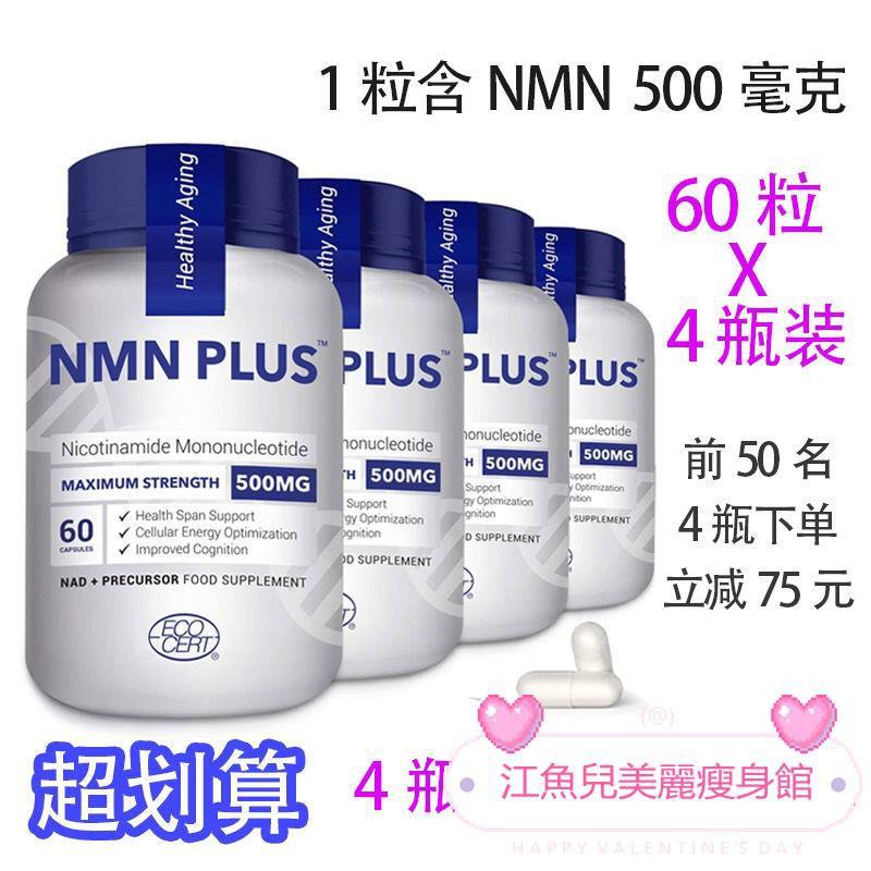 热销 正品特惠!美國NMN60粒NAD+500mg高含量 PLUS 煙酰胺單核 酸膠囊 4瓶裝【5月24日發完】-江魚兒