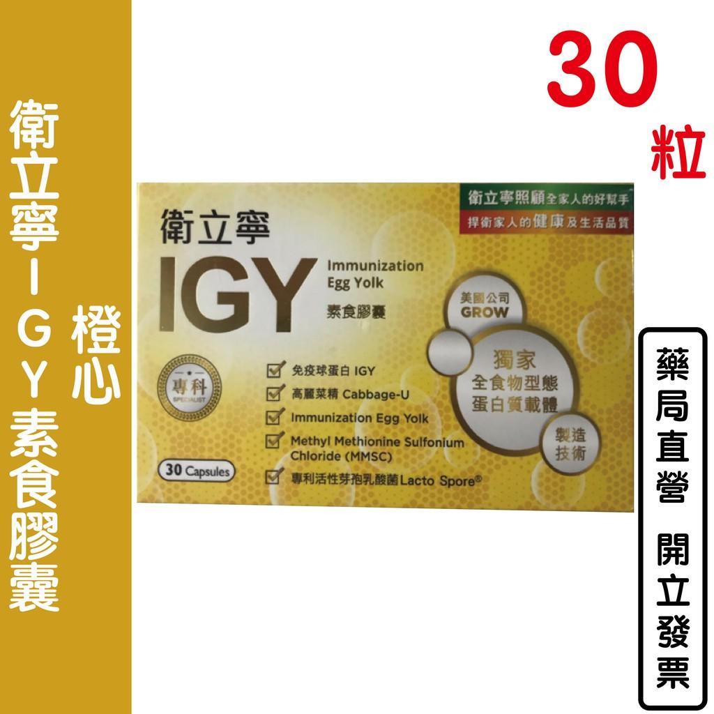 橙心 衛立寧IGY素食膠囊(30粒) 乳酸菌【元康藥局】