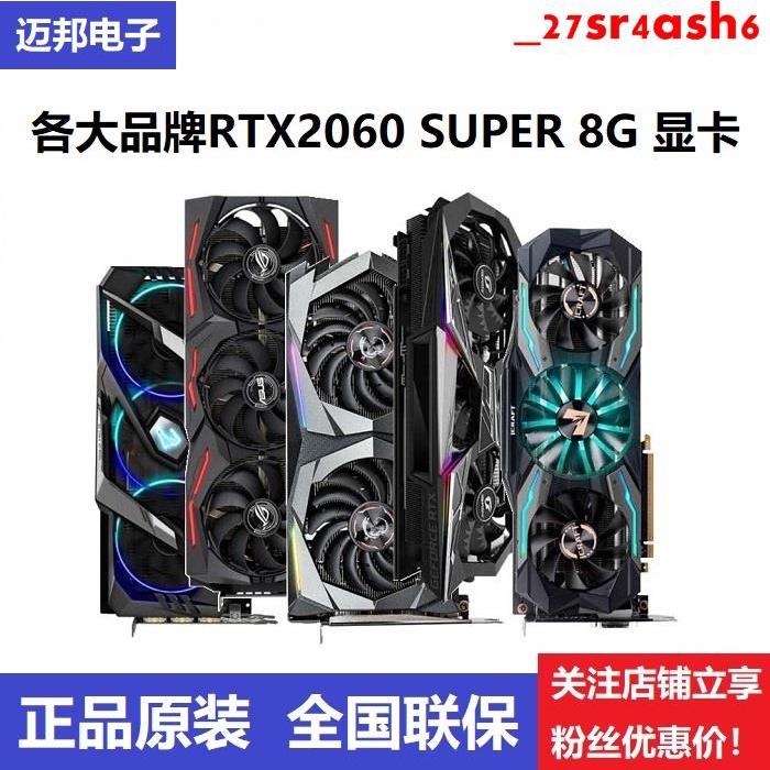 特惠免運 全新正品RTX2060 SUPER 8G 各大品牌顯卡RTX2060S 2060S圖靈顯卡