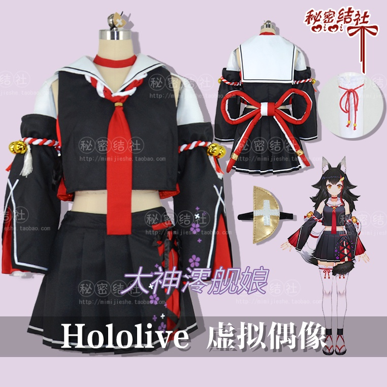 【代購】hololive 大神ミオ 大神澪 Mio VTuber 虛擬YouTuber cos cosplay