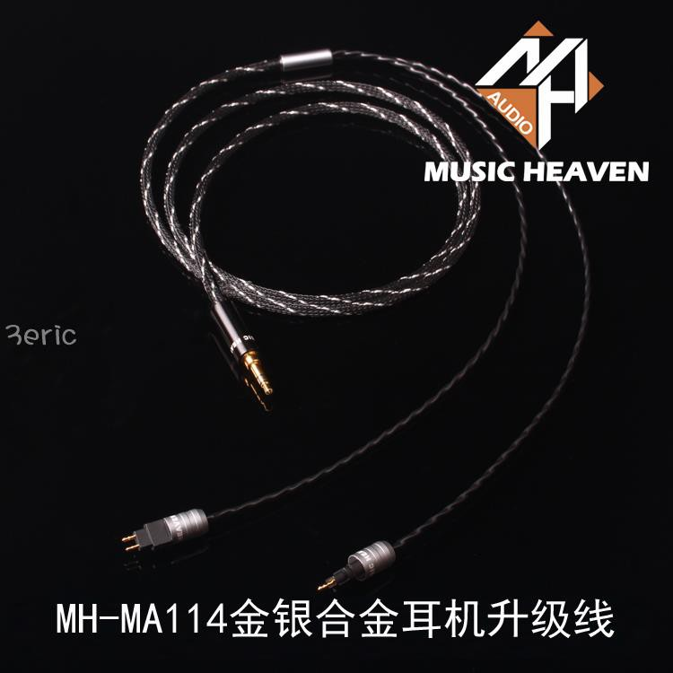 🎱🏂Music Heaven MH-MA114金銀合金HD800 HD700 HD650耳機升級線