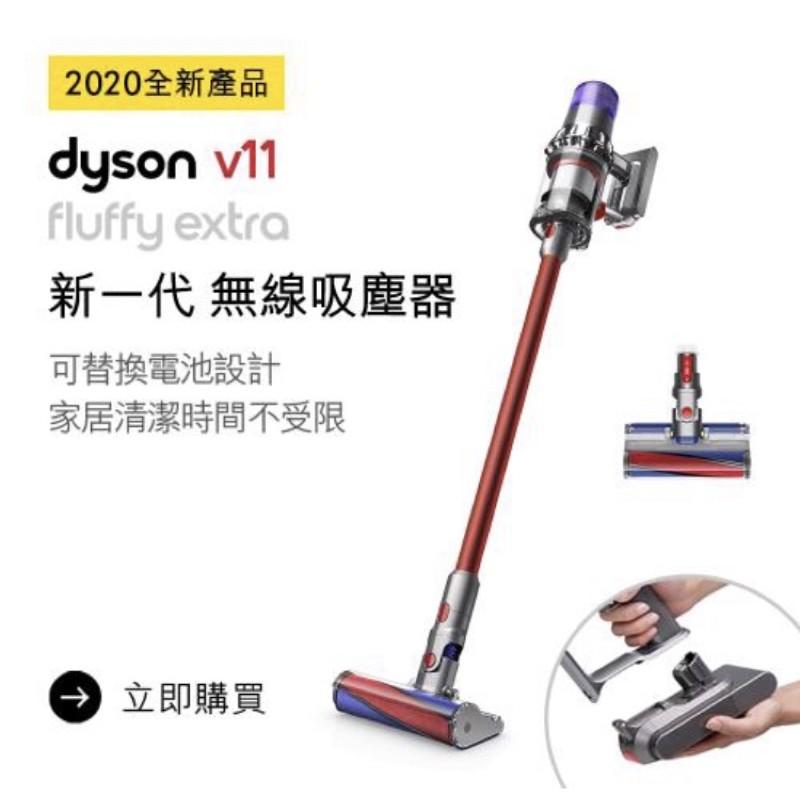 幸福小舖 dyson全新一代 高規V11無線吸塵器年終限定版