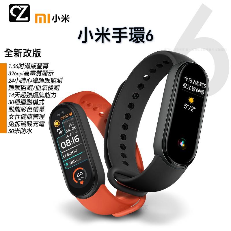 小米手錶6代 小米手環6 米6 智能手錶 血氧檢測 心律錶 智能手環 運動手錶 防水錶 來電顯示 小米正版 思考家