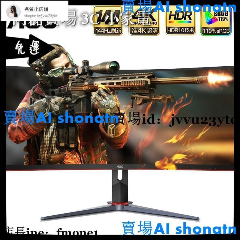 現貨現貨  AOC CU34G2X 34英寸帶魚屏4K144HZ 顯示器曲面屏219屏幕HDR炒股1ms電腦2K電競3