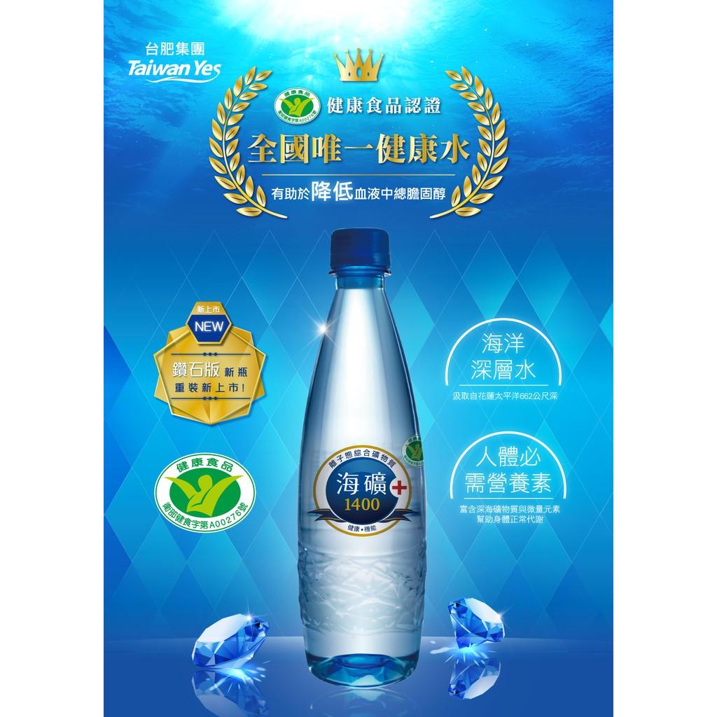 【Taiwan Yes台灣海洋深層水】海礦1400(12瓶/箱)