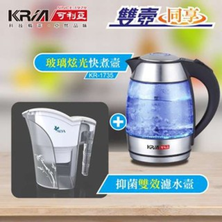 【子震科技】KRIA 可利亞 1.8L玻璃炫光快煮壼 KR-1735(電水壺+濾水壺組) 高雄市