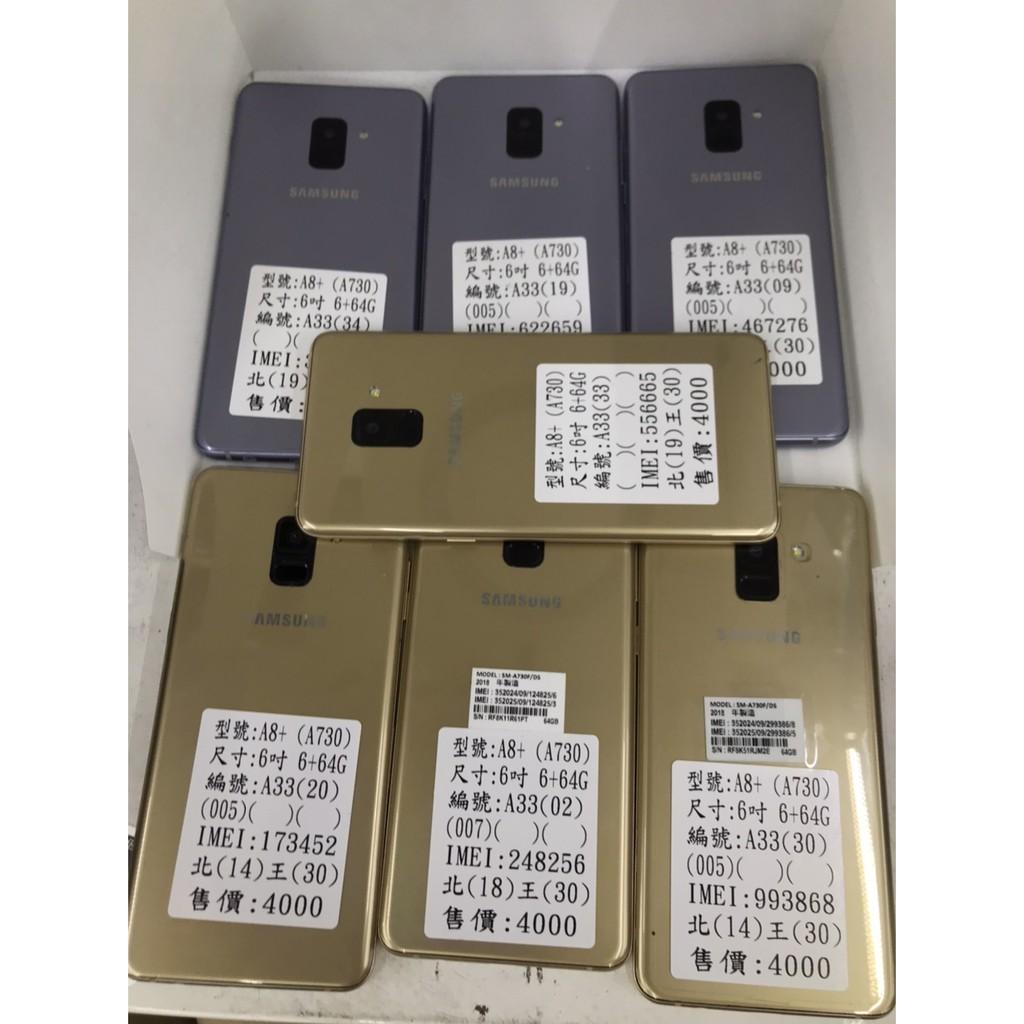 二手機 中古機 SAMSUNG A8+ A8 Plus 2018 金色 紫色 A730 6吋 64G 安卓/三星