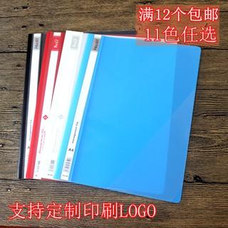 【学霸】透明打孔夾A4彩色裝訂兩頁夾兩孔夾文件夾活頁夾320file報告夾