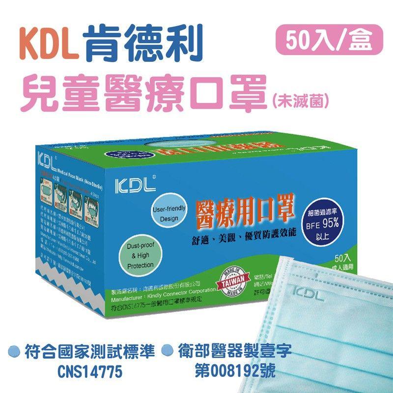 台灣現貨 KDL 肯德利 國家隊 鋼印醫療口罩 (50片/盒) 婦幼/兒童