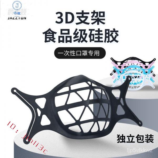 ★限時優惠★JAZZTON 防悶神器 防疫神器   口罩支架 3D 立體硅膠 內托墊 透氣 不沾 支撐架 D7gp