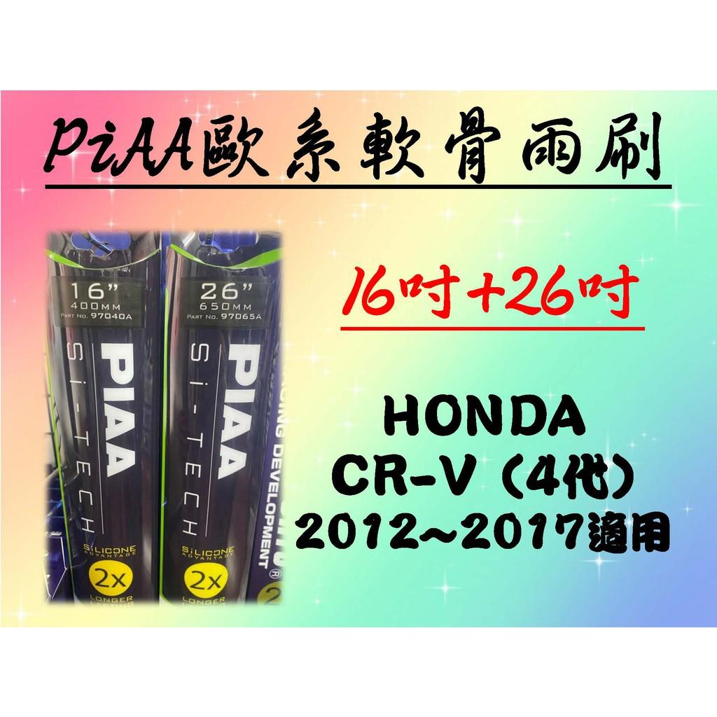 HONDA CR-V (4代) 專用雨刷 PIAA歐系軟骨雨刷 (16+26吋) 矽膠膠條 PIAA雨刷 雨刷 CRV4
