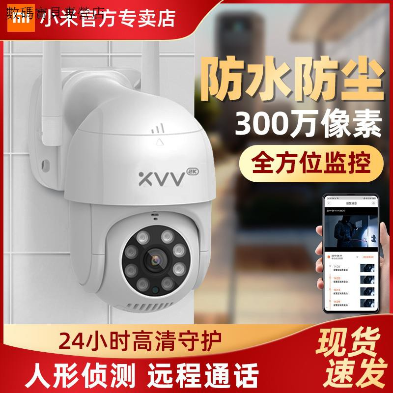 數碼寶貝專營店~小米監視器2K有品xiaovv雲台版家用無線wifi監控器防水防塵夜視高清360度全景手機遠程寵物室內室