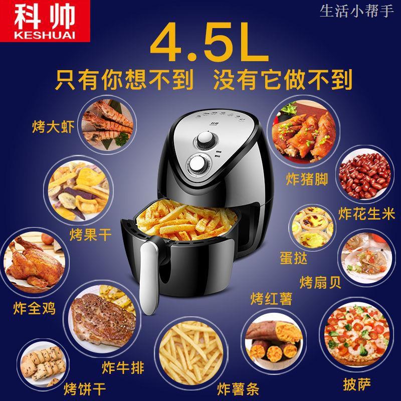 ✕✾✁科帥正品4.5L大容量健康無油煙空氣炸鍋家用多功能電炸鍋薯條機