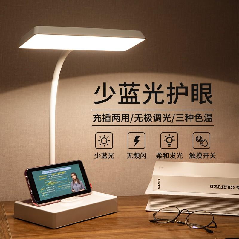 LED臺燈護眼書桌可充電式小學生用宿舍學習專用插電兩用床頭臺風