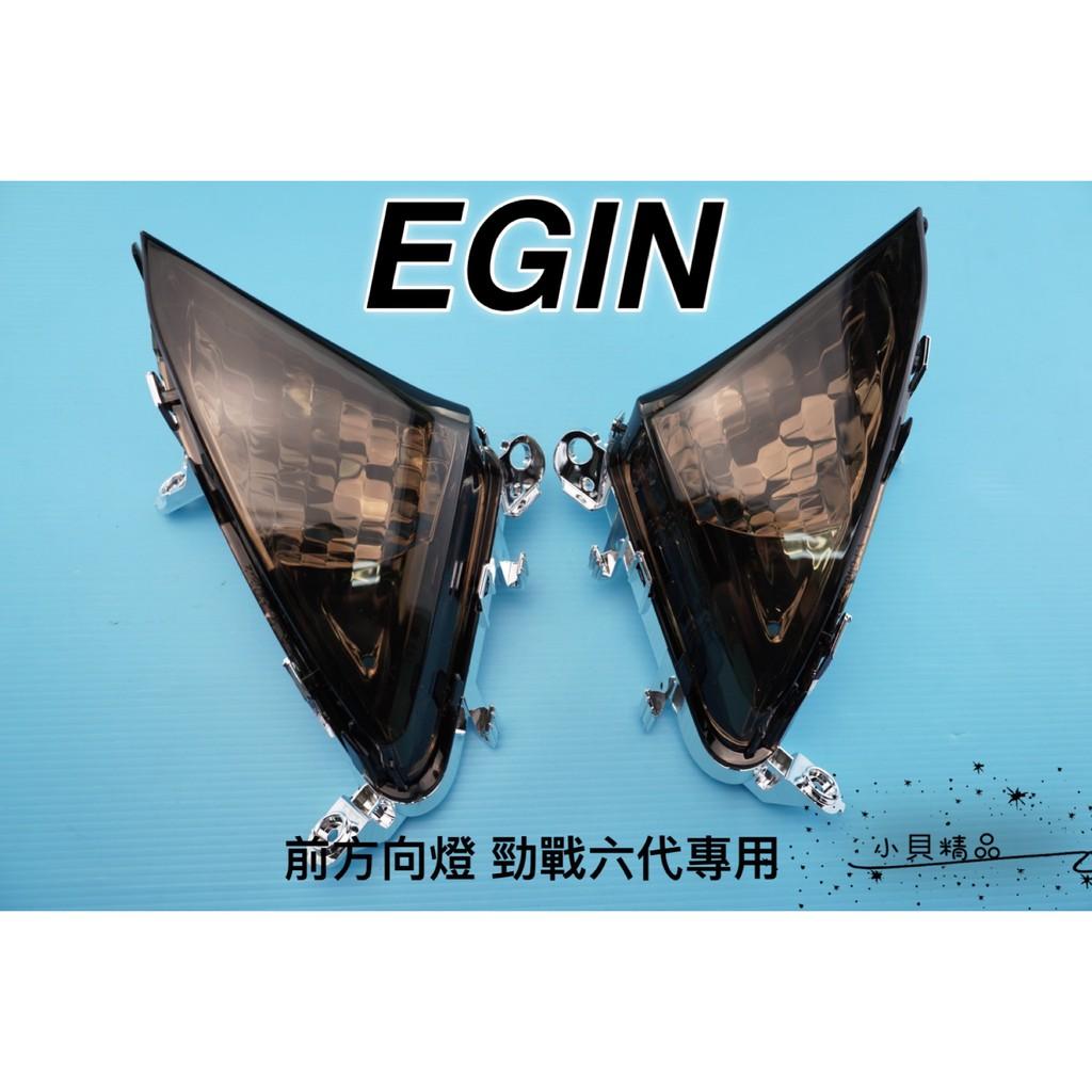 EGIN 前方向燈 燈組 適用 勁戰六代 六代戰 六代 前方向 燈殼 塑膠燈殼 淺燻黑 燻黑