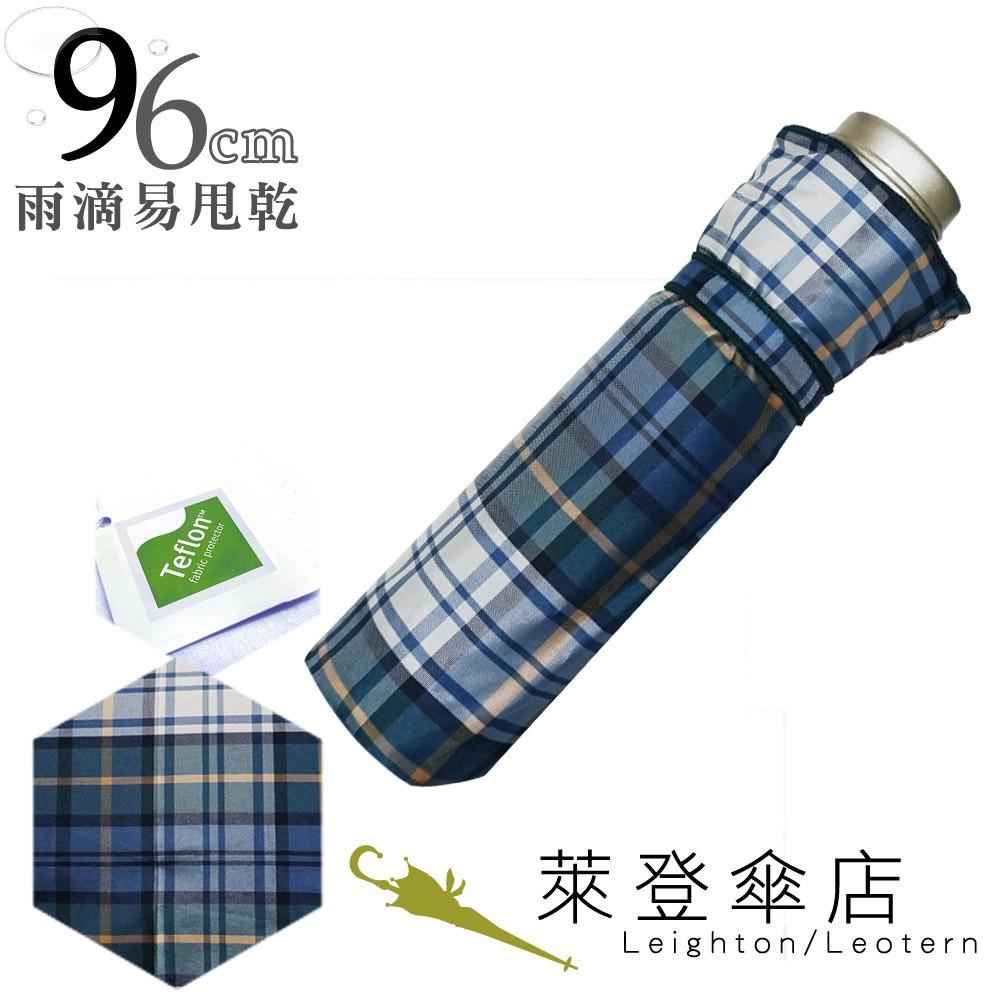 【萊登傘】雨傘 96cm中傘面 先染色紗格紋布 易甩乾 手開傘 淺藍綠格